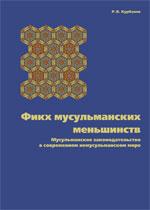 Издана книга Р. В. Курбанова ''Фикх мусульманских меньшинств. Мусульманское законодательство в современном немусульманском мире''