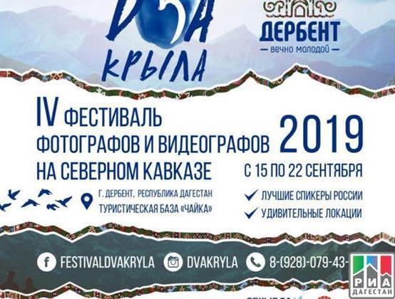 В Дербенте открылся фестиваль фотографов и видеографов Северного Кавказа
